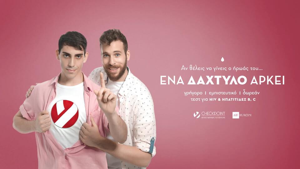 δύο άνδρες όπου ο ένας δείχνει το δάχτυλό του και ο άλλος χαμογελά