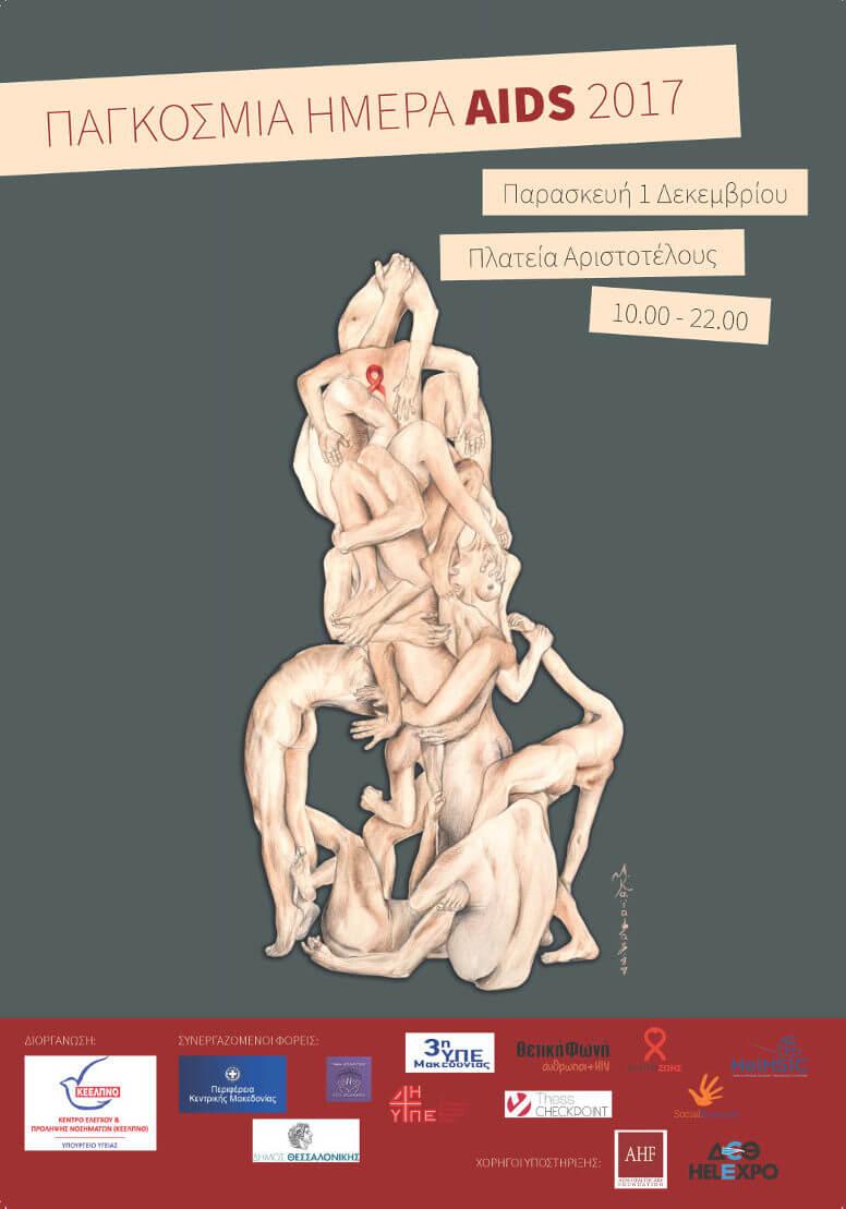 αφίσα ενημέρωση για AIDS/HIV